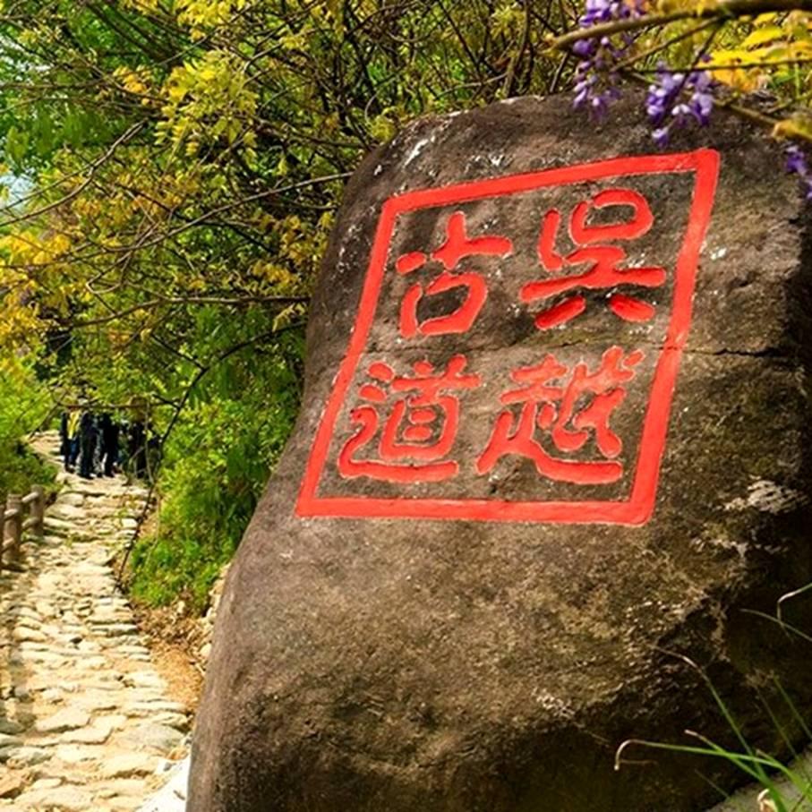 """【进博会假期】(可单飞)徒步""""天龙峡谷"""",重走""""吴越古道""""—趣趣小驴友徒步之旅"""