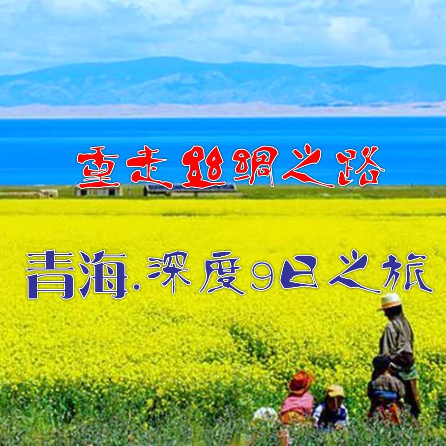 【暑假】西宁-青海湖-敦煌-嘉峪关-张掖-重走丝绸之路——趣。青海(共六期)