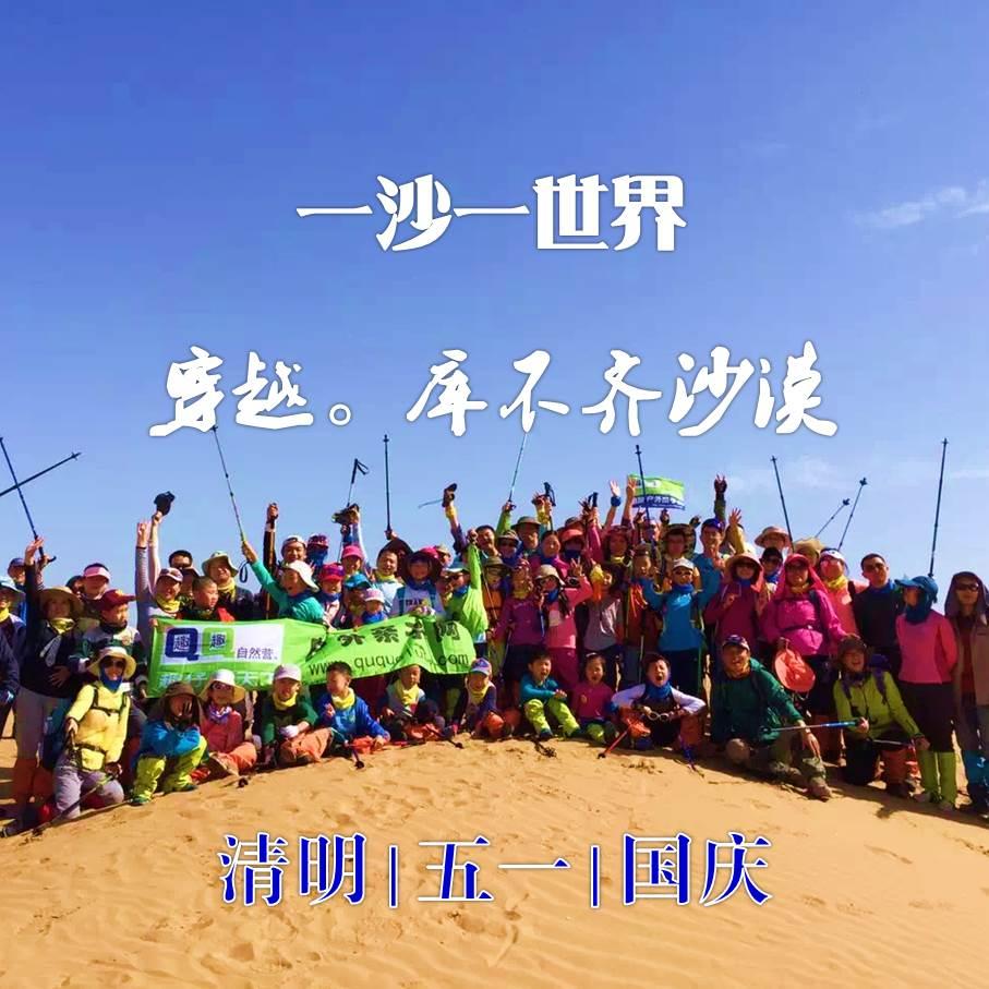 【清明&五一】(0404团已成行)沙海毅行 露营 观星 篝火 沙漠小课堂——走进库布齐的一沙一世界