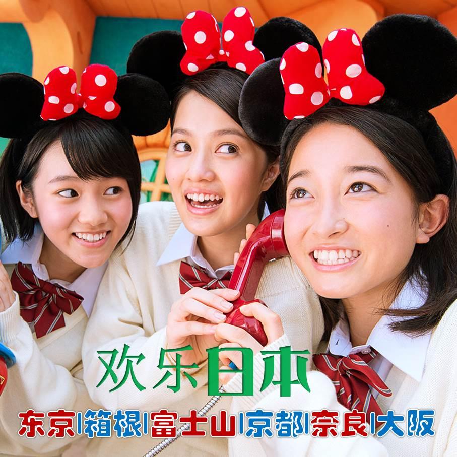 【暑假】东京-大阪-京都-箱根-富士山——日本三大乐园9日亲子之旅(共两期)