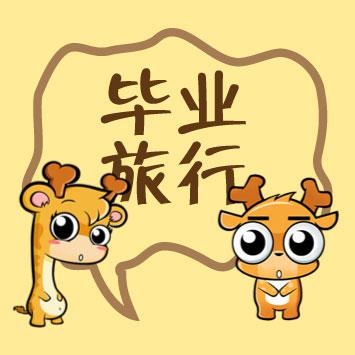 【委托】(福山外国语花园校区五5班)奔跑吧,少年!户外运动会;牛仔俱乐部娱乐乐翻天