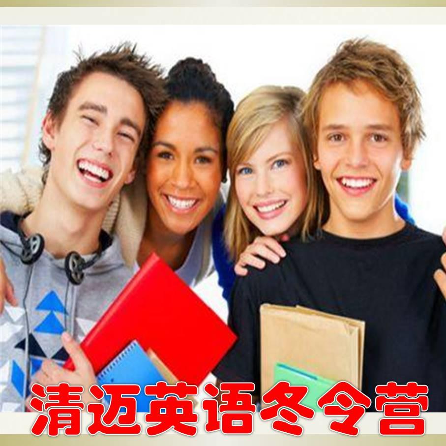 【夏令营】这个暑假,约上同学一起趣.游学——泰国清迈英语夏令营(单飞营&亲子营)