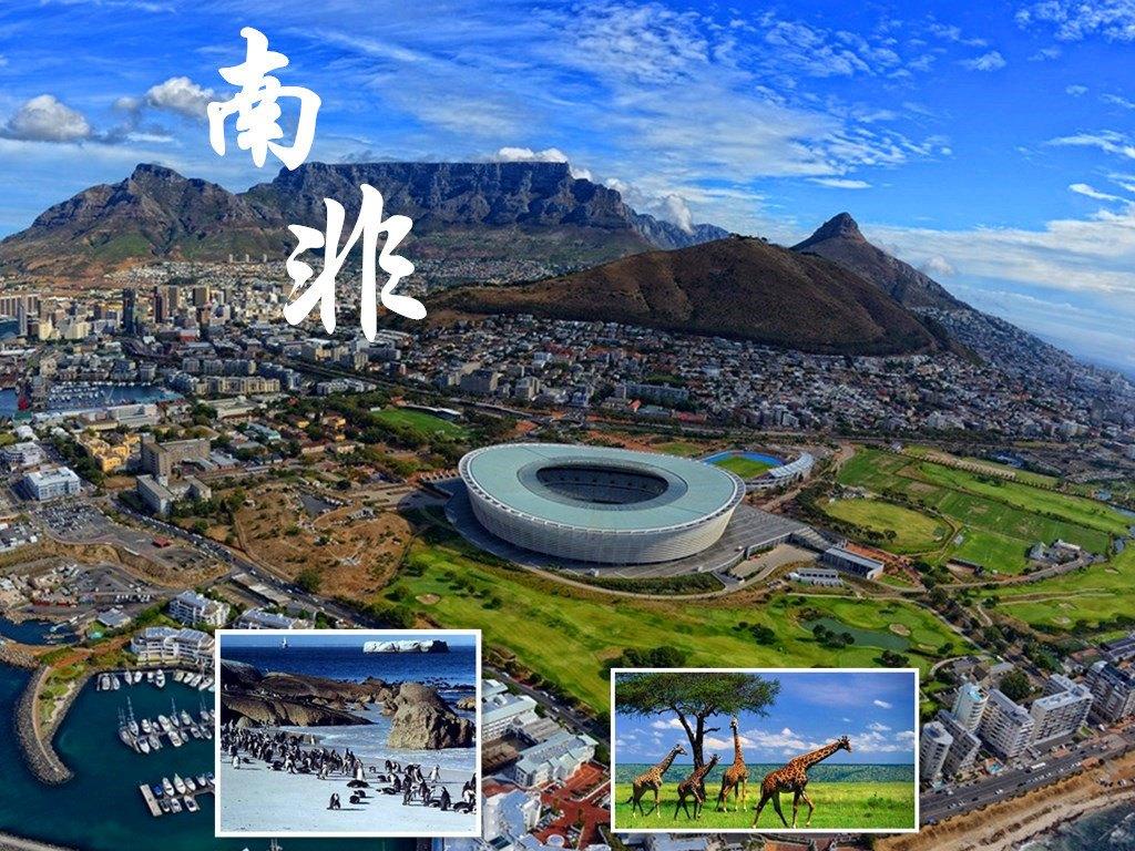 【暑假】彩虹之国,非洲最南端,最贴近大自然的旅程——行走南非