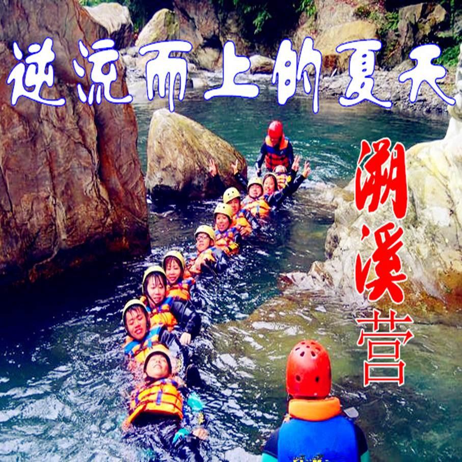 【夏令营】逆流而上的夏天,溯溪、登山、漂流、戏水——户外自然探索营