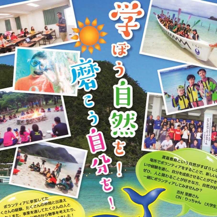 【暑假】我与海洋有个约会——冲绳自然学校亲子之旅(共两期)