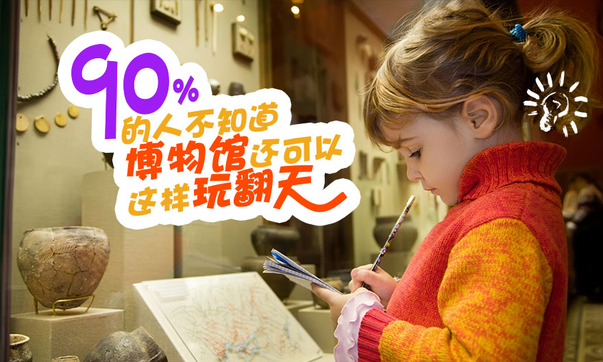 """【冬令营】趣趣""""博物""""夏令营之——北京博物馆奇妙之旅"""