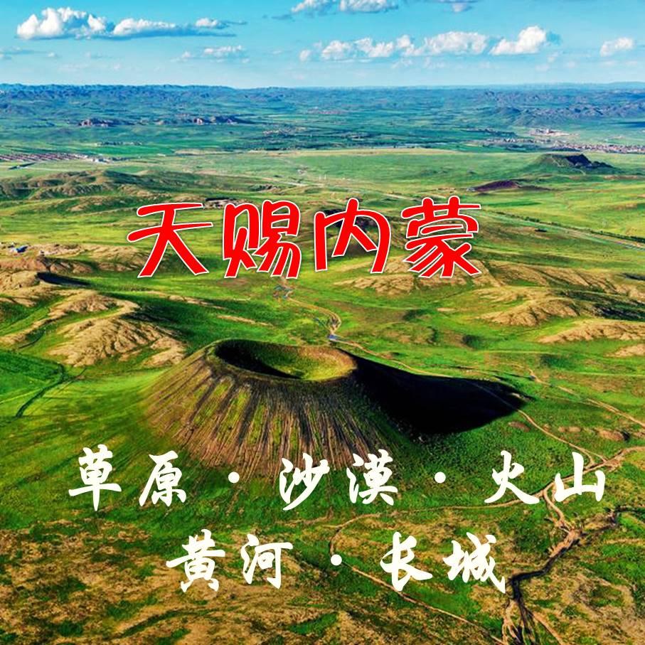 【国庆】草原·沙漠·火山·黄河·长城·温泉·金秋—天赐内蒙古,精品户外旅自然体验之旅