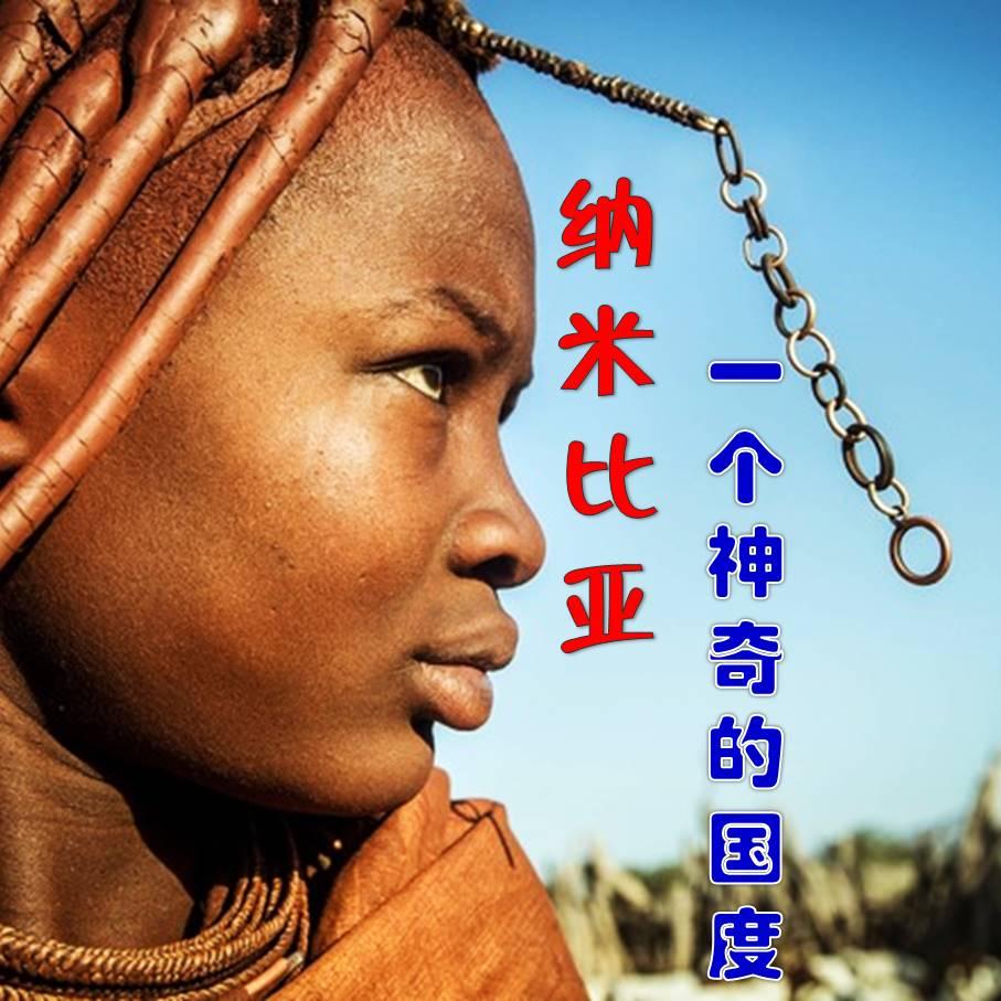 【暑假】原始/生态/梦幻/经典——纳米比亚人文自然探索之旅(10日)