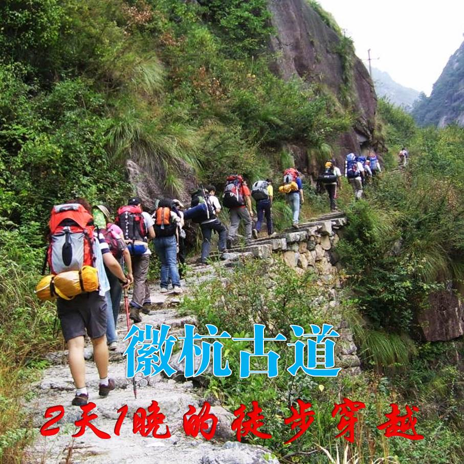 【进博会假期】(可单飞)亲子毅行、走最经典的驴行路线—徒步徽杭古道、探徽商足迹