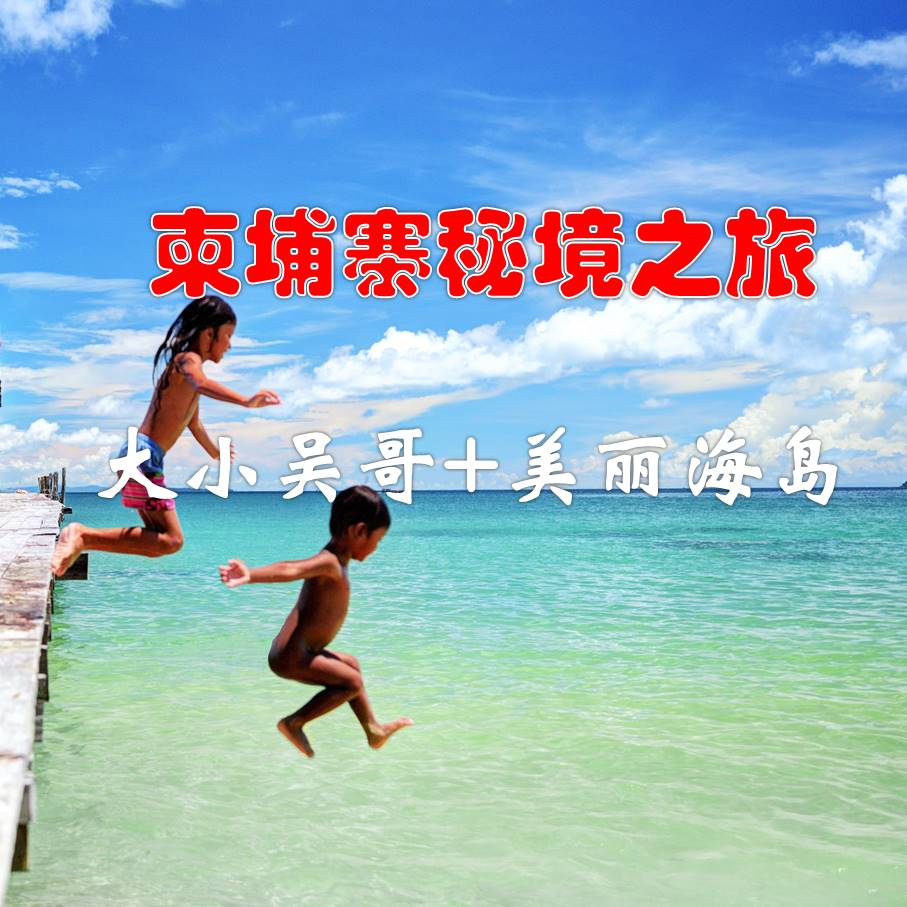 【暑假】走访小天使孤儿院、手工制陶、徒步大小吴哥窟、美丽高龙岛、出海浮潜——柬埔寨秘境之旅