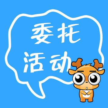 【国庆.委托定制】(某班级)情境化体验式团队活动——三国风云