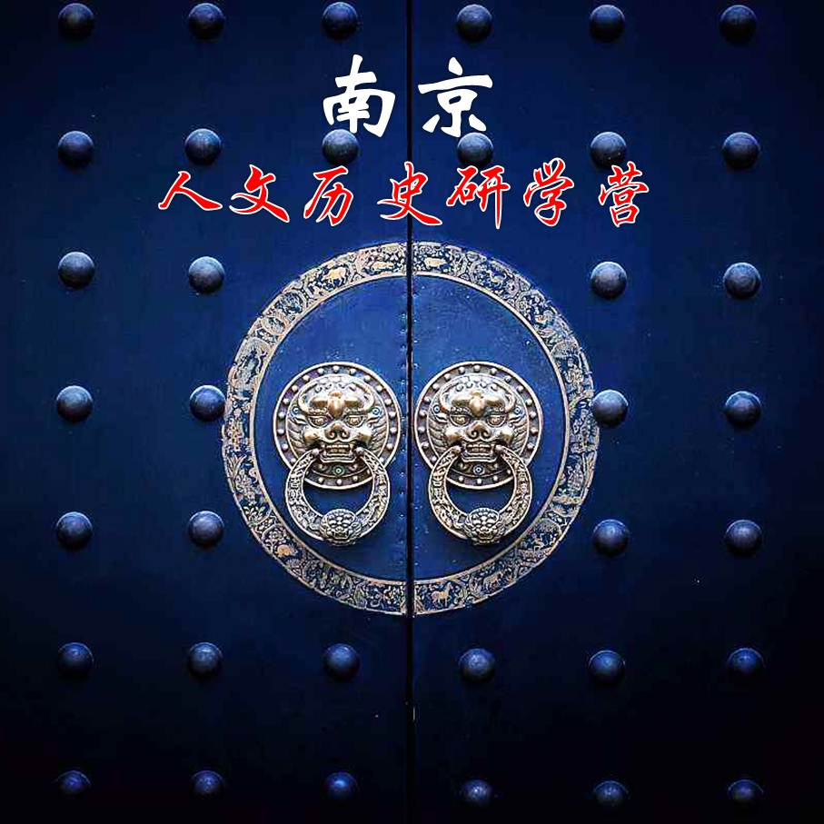 【寒假】跟着诗词游南京,探访古都金陵、筑梦百年名校—南京人文历史研学营