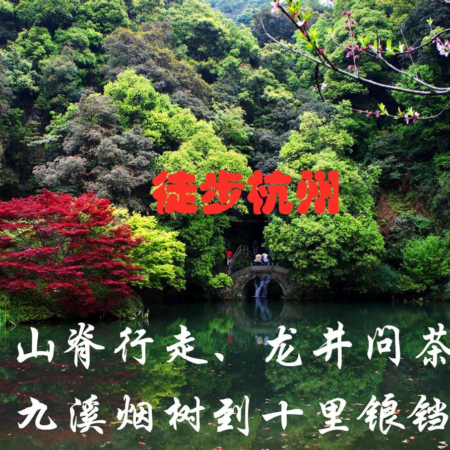 【周末营】山脊行走,徒步杭州之——九溪烟树-十里锒铛-云溪竹径