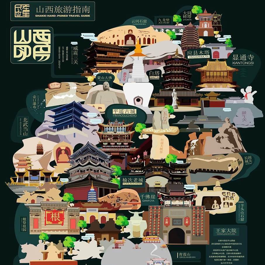 【暑假】(成行)从晋南到晋北,纵贯山西,触摸千年,邂逅古中国—趣山西