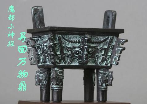 【趣单飞】(24号下午场余4)魔都小神探系列之2——寻找万物鼎(11.23/11.24)