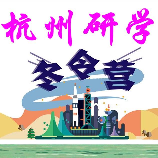 【冬令营】应急自救、浙大研学、非遗体验、工业探访、户外探险——杭州5天4晚研学营
