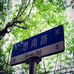 """【趣读城市】造访""""上海最洋气的路"""",探究老街西式建筑云集与不通公交的背后隐秘;一场旧租界的文艺复兴,树与房子,""""孙先生、周先生与梅先生""""。好吃又好玩的思南路(半日,5组成行)"""