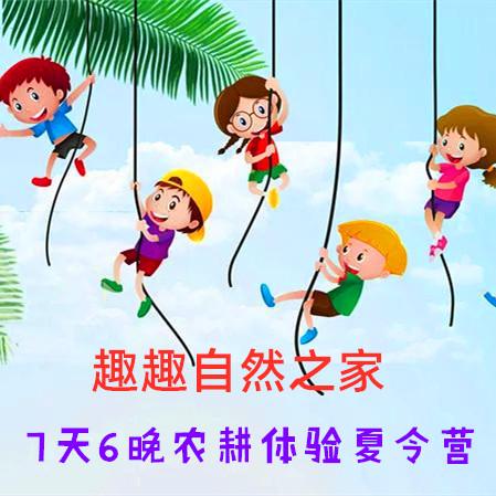【夏令营-上海营】(7.1-7已满员)向往的生活,趣趣自然之家—农耕体验夏令营(7天6晚)