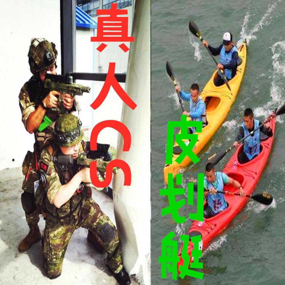 【中秋&国庆I上海一日】(0920已满员;0921已成行)最酷的真人CS+皮划艇挑战——金山趣趣自然之家(自驾)
