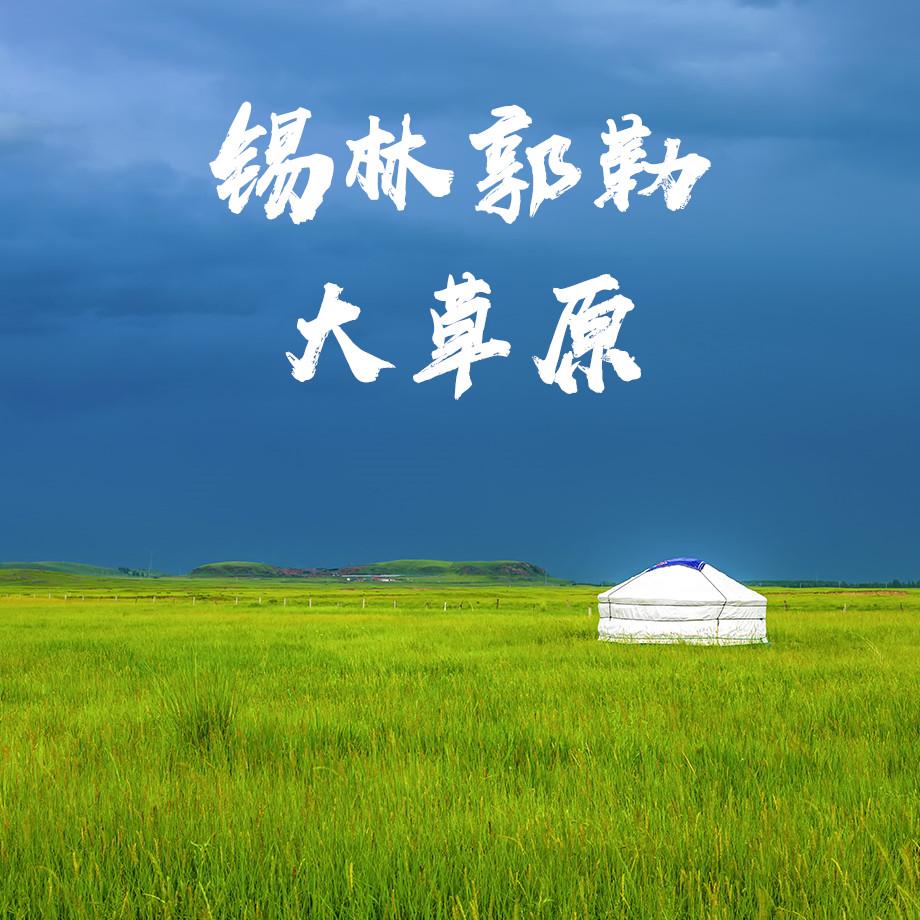 【暑假-锡林郭勒】(0710成行,0718满员)草原、火山、湿地、沙漠、湖泊、民俗、美食、集齐4大草原、踏入狼图腾的那片草原、体验游牧民族的生活—趣。锡林郭勒草原