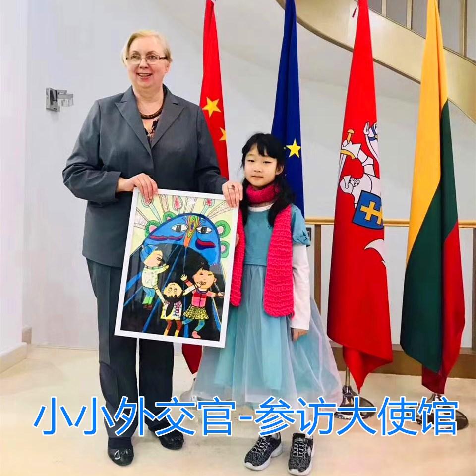 【半日营-仅限定制】外交零距离 ——上海外国领事馆参访系列活动