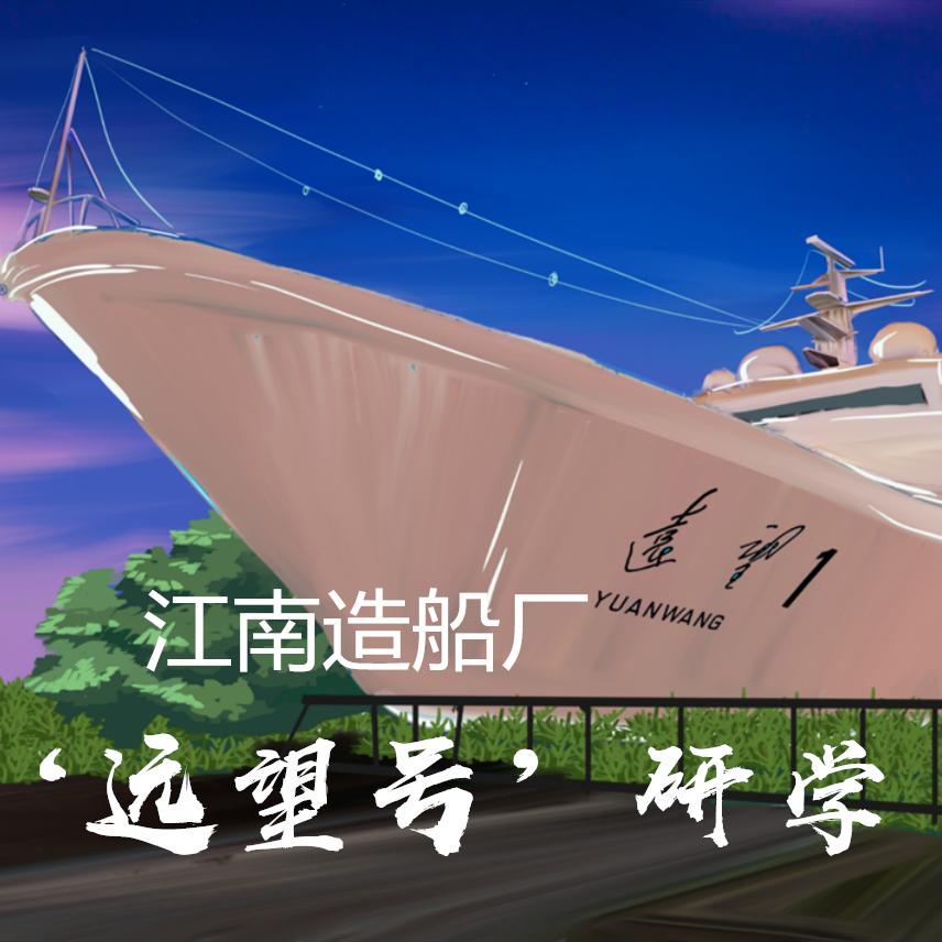 【上海半日研学】(上午场)登舰艇、船舶应急逃生、绳结学习、触摸星辰和大海—走进【远望号】半日研学