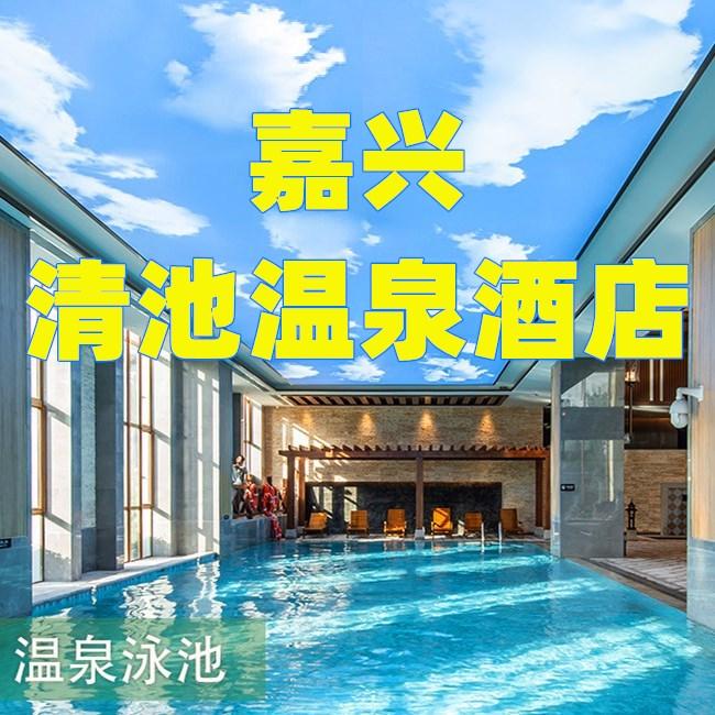 【亲子酒店】嘉兴清池温泉酒店  含房内私汤(特价)