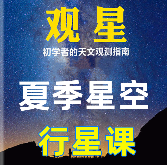 【天文科普第2课—行星课(夏季星空)】认知星空和行星(火星、木星、土星)观测—我和星空有个约会