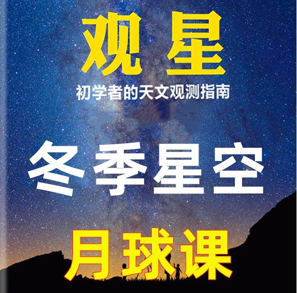 【天文科普第1课—月球课(冬季星空)】认知星空、星座和月球观测—我和星空有个约会