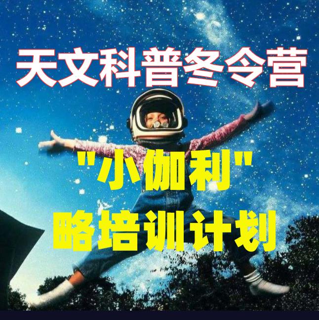 """【上海三日冬令营】""""小伽利略培训计划""""感知星空 探索宇宙——天文科普冬令营(3天2晚)"""