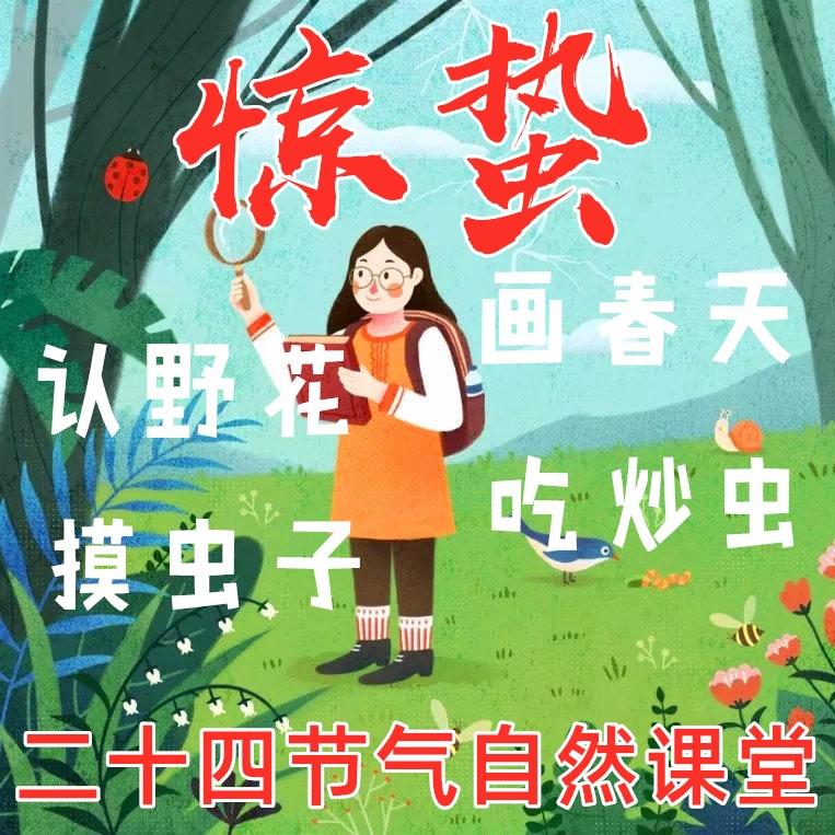 【自然博物I上海半日】摸虫子!认野花!打小人!吃炒虫!彩绘春天!走进春天、重拾野趣、惊叫连连!二十四节气自然课堂—惊蛰