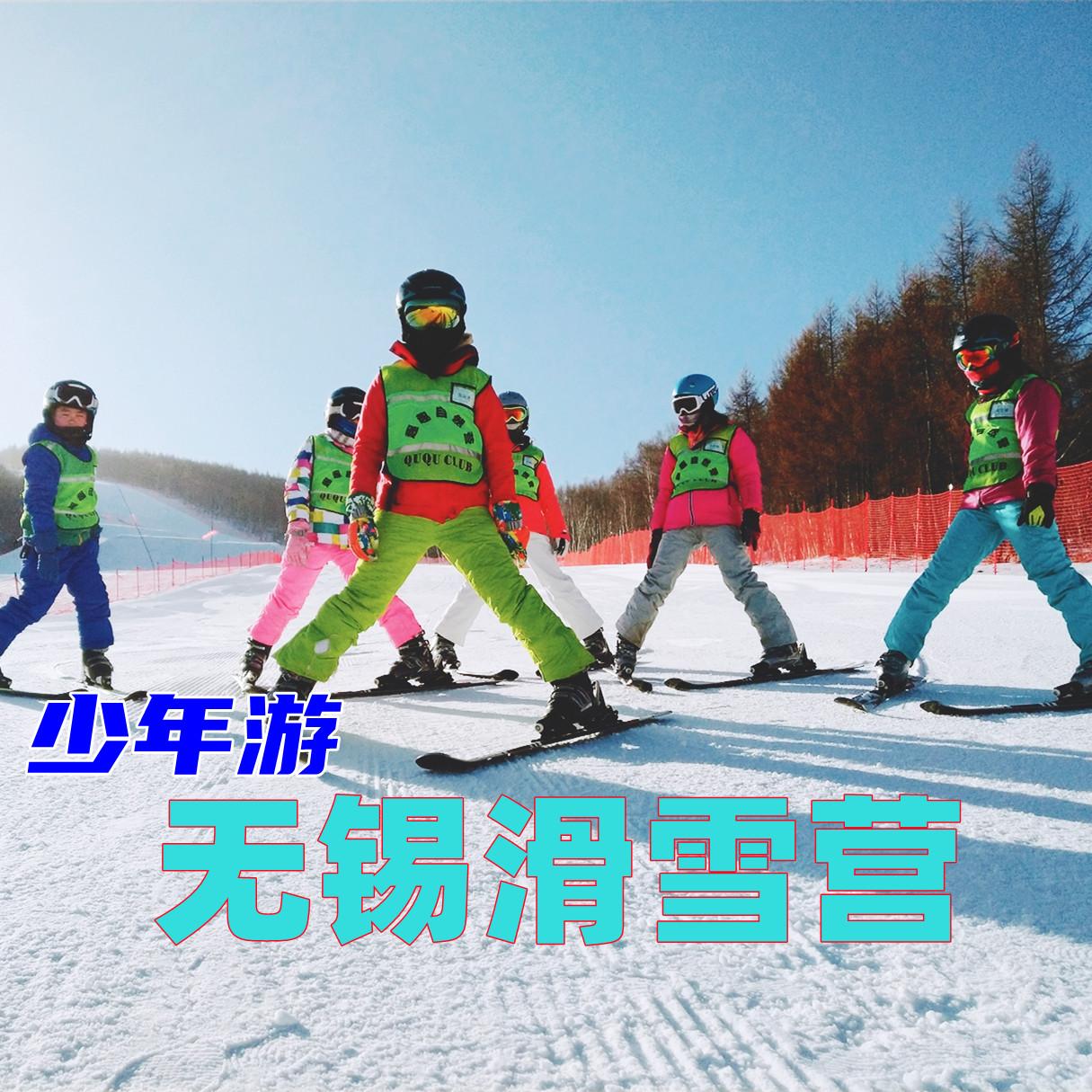 【夏令营I无锡滑雪营】零℃下的夏天滑雪初体验、畅玩四大主题乐园—无锡双板滑雪5日营(初级&中级)