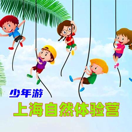 【夏令营I上海自然体验营】趣趣自然之家,向往的生活 农耕体验夏令营(4天3晚)