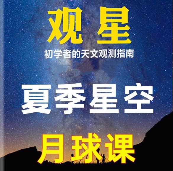 【天文科普第1课—月球课】认知夏季星空、星座和月球观测—我和星空有个约会