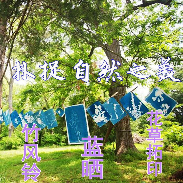【周末一日】捕捉自然之美蓝晒、自然手作夏日风铃、布袋花草拓印—来一场蓝与青的奇妙旅行