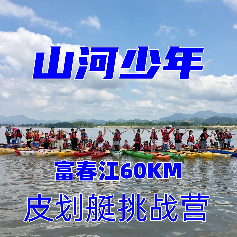 【山河少年I富春江皮划艇挑战营】60KM皮划艇划行,还有不一样的户外玩法,峡谷溯溪、漂流戏水、森林徒步