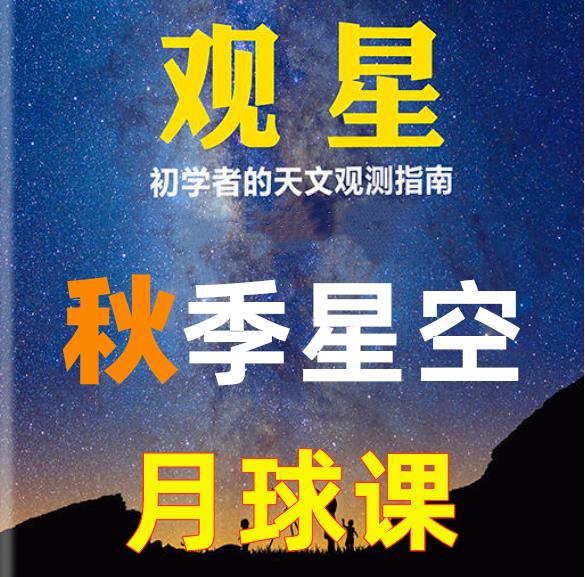 【天文科普第1课—月球课】认知秋季星空、星座和月球观测—我和星空有个约会