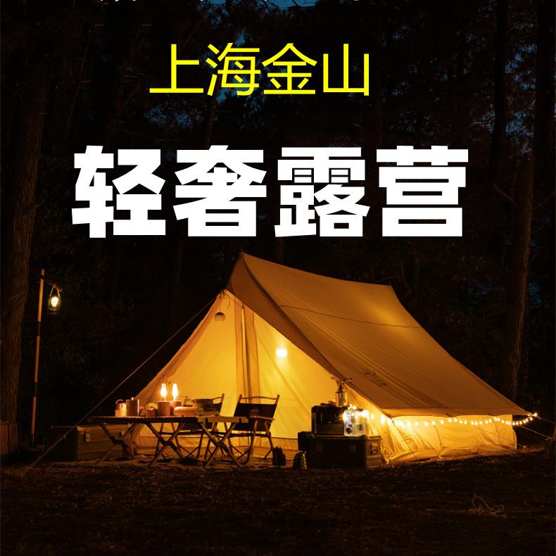 【上海轻奢露营】乡野露营、星空虫鸣、拥抱自然…趣趣自然之家露营party等你来!