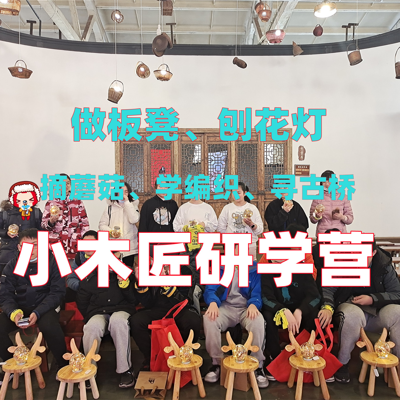 【国庆I上海三日】做板凳刨花灯、大帆船教学体验、参观印刷博物馆、摘蘑菇、红色手工钉子画、金泽古镇寻古桥、青西郊野DIY鸟窝—趣。青浦