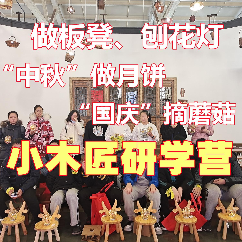 【上海半日】( 9/19上午,9/20下午,9/21上午成行)小木匠研学、做板凳DIY刨花灯、迎中秋做月饼、迎国庆摘蘑菇(自驾青浦)