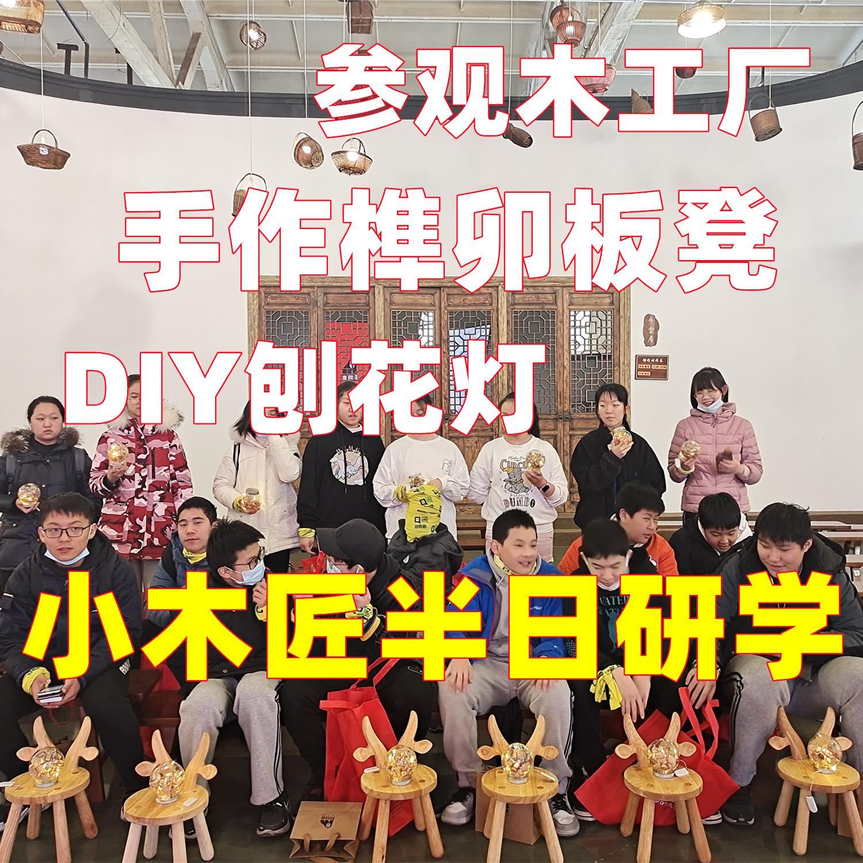 【上海半日】参观木工厂、手作榫卯板凳、DIY刨花灯—小木匠研学(自驾青浦)