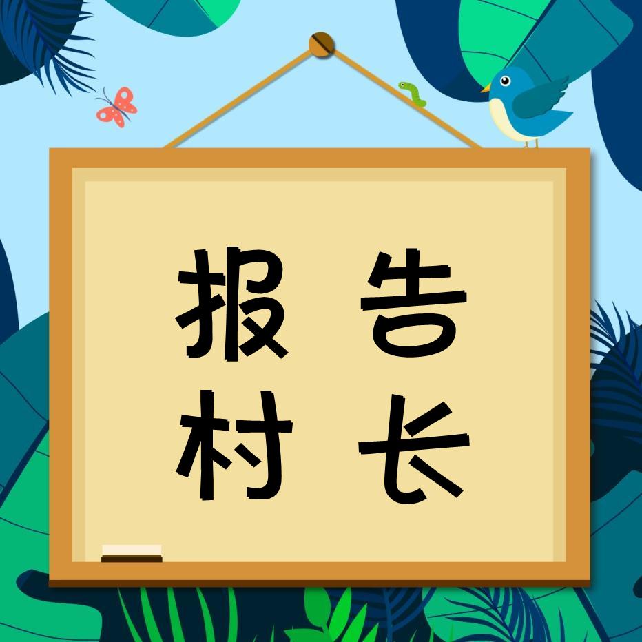 """【自然之家】《报告村长》系列活动之——村里出大事了 周末有人""""搞事情""""(自驾.金山)"""